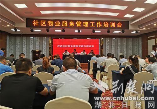 襄阳|襄阳推进社区物业服务管理工作