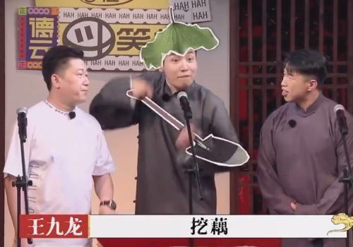真火|德云斗笑社:虞书欣也出现了?出场方式很特别,看来是真火