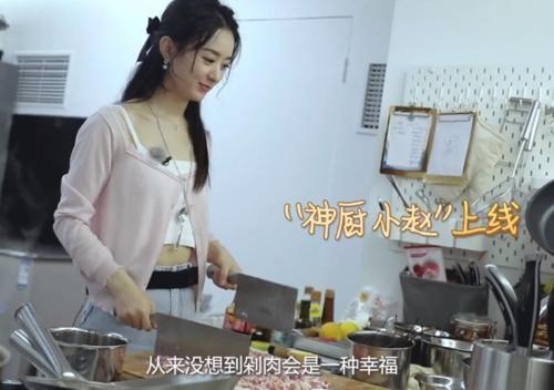 中餐厅|《中餐厅》赵丽颖主动帮厨师剁肉,看到她双手拿刀的架势,冯绍峰娶到贤妻了