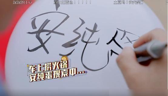 气球|武艺吃火锅点菜不会写字,看到他写的内容后,吴宣仪嫌弃的太明显