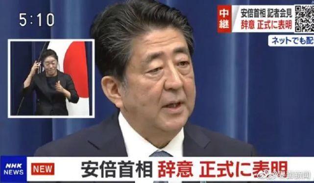 跳水 关注丨确认了!刚刚,日本首相安倍宣布辞职,股市直线跳水