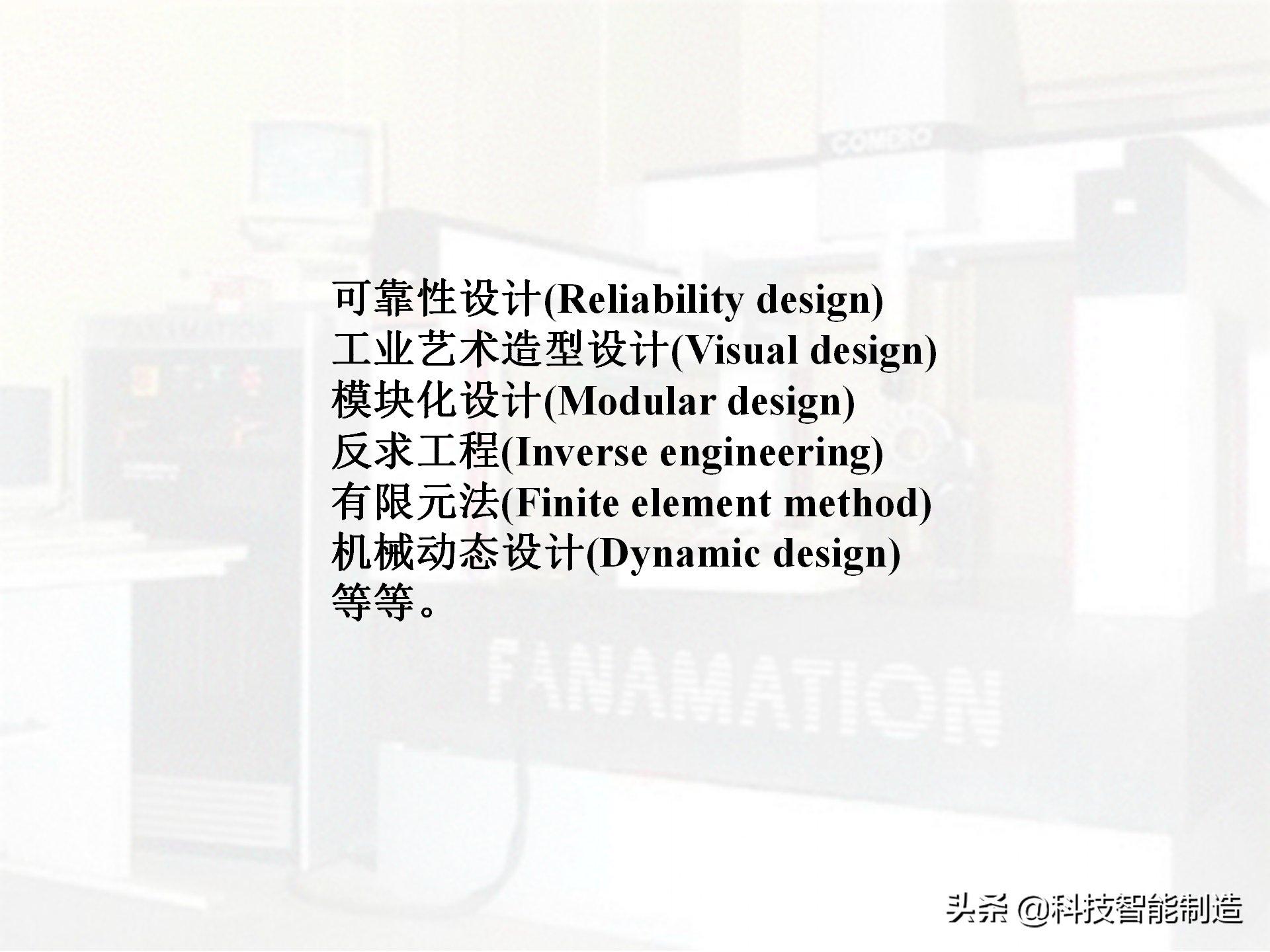 机械设计 机械设计的基本准则及一般步骤,机械零件的主要失效形式
