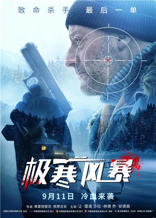 电影《极寒风暴》定档9月11日 让·雷诺再演杀手