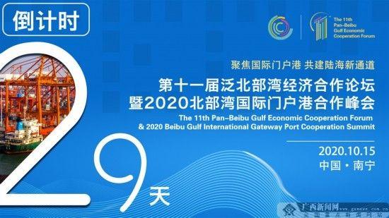 东盟|第十一届泛北部湾经济合作论坛将于10月15日举行