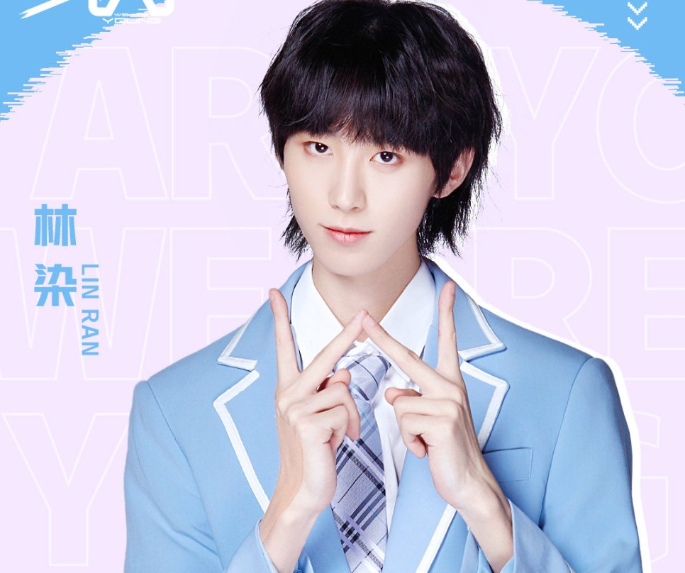 晋级 《少年之名》成团,李希侃C位实至名归,我却注意卡七晋级选手